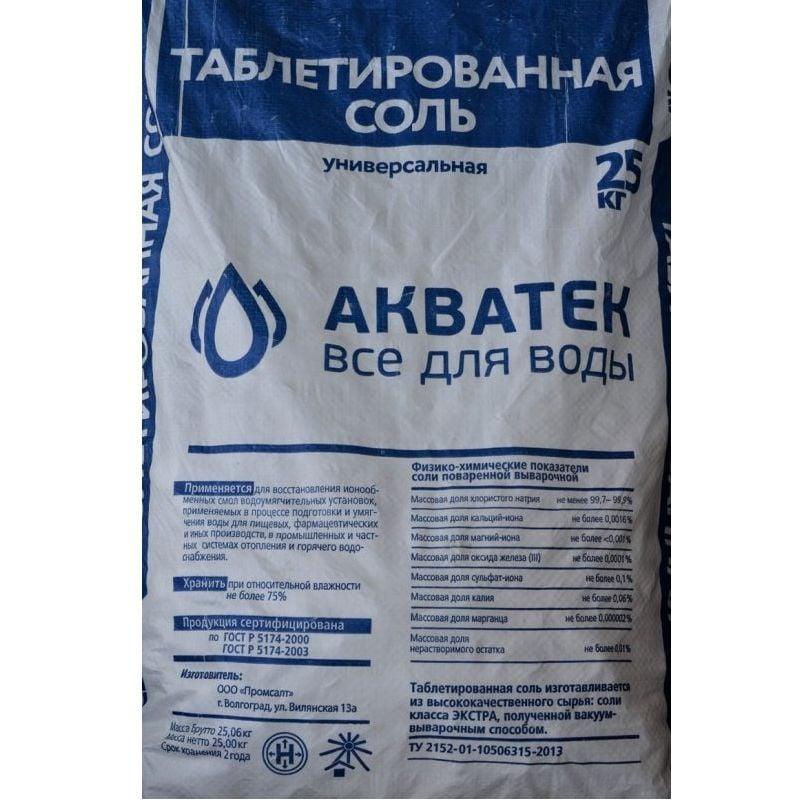 Соль таблетированная NaCl ,пр-во Россия (25кг) Водоподготовка<br>Для регенерации ионообменной смолы.<br>